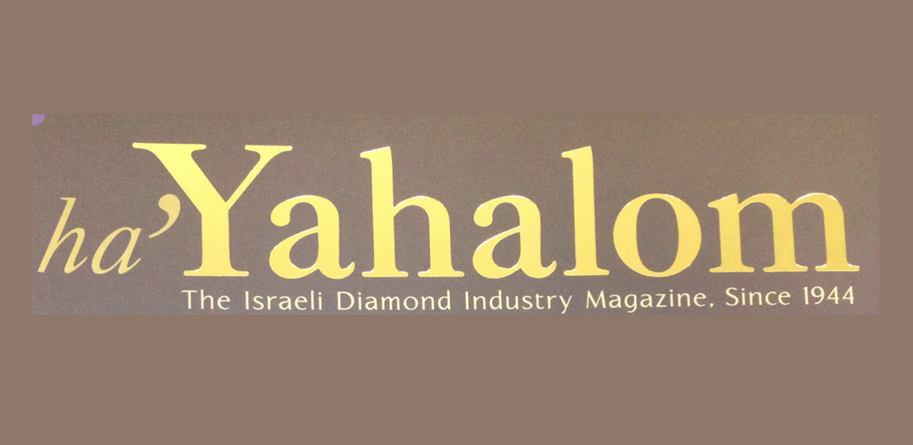 """In The Press - A State of Confusion, """"Hayahalom"""" Magazine"""